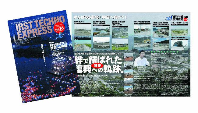 128-Vol.16HPテータ_copy
